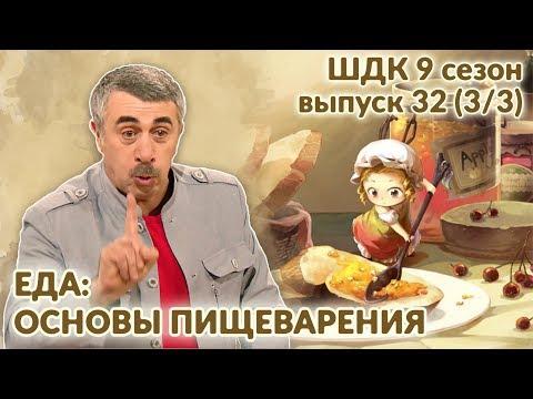 Еда: основы пищеварения - Доктор Комаровский