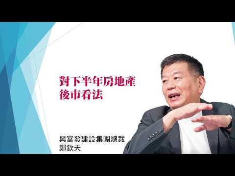 興富發集團總裁鄭欽天  看下半年房地產趨勢|人物專訪