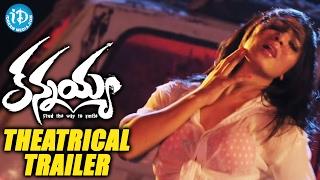 Theatrical trailer of Kannayya starring Vipul, Uttej, Hars..