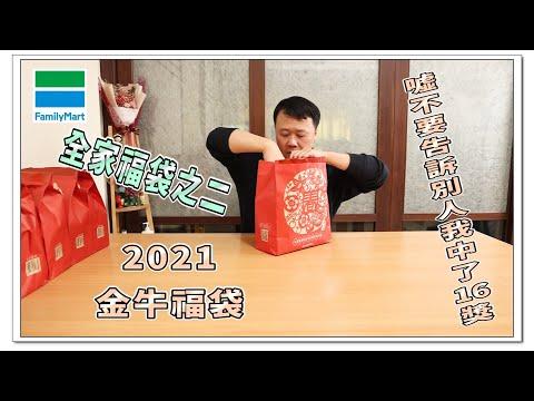 全家福袋2021   2021金牛福袋   familymart   2021全家便利商店福袋之二【Mr.April】
