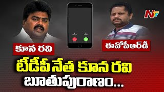 TDP Leader Kuna Ravi Kumar warns EOPRD, phone call leaked..