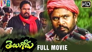 Telugodu Telugu Full Movie | R Narayana Murthy | Vande Mataram Srinivas | Indian Video Guru