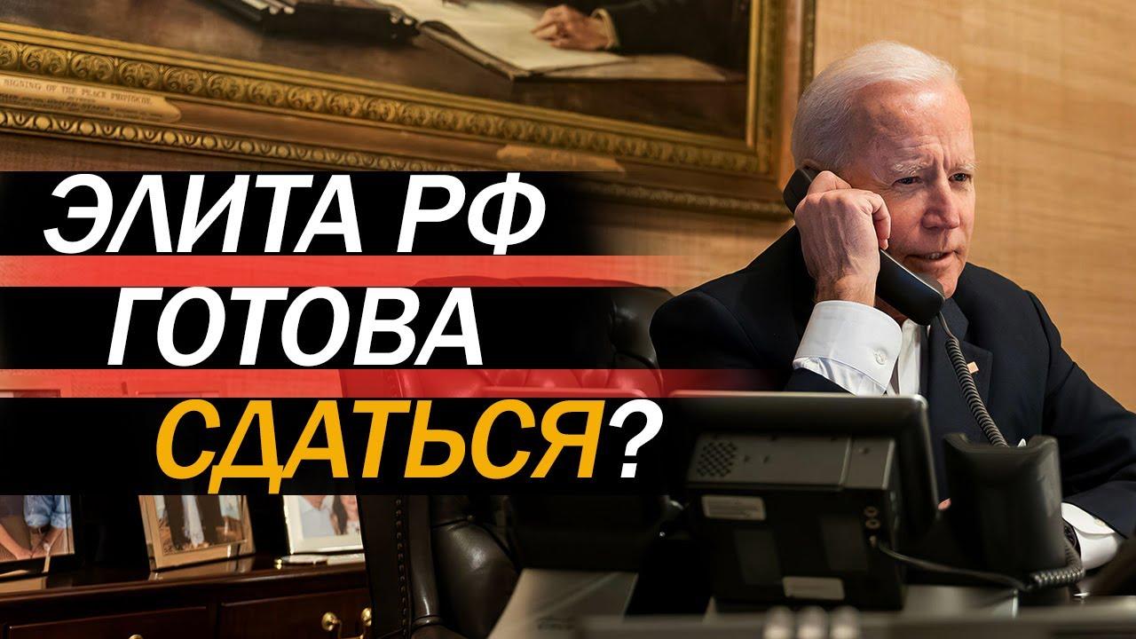 Зачем Байден хочет встретиться с Путиным