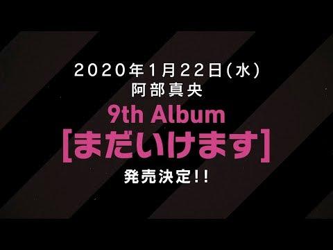 阿部真央2020/1/22発売9th Album「まだいけます」ティザー映像