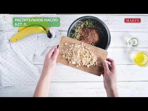 MAKFA | Мамины рецепты |  Какао-банановая гранола