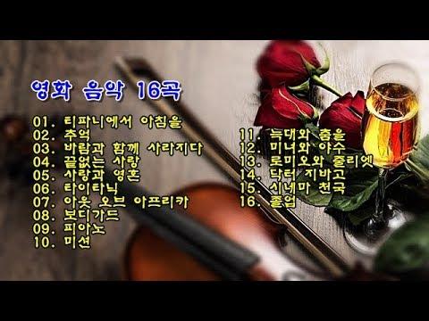 영화 음악 16곡