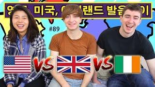 영국, 미국, 아일랜드 발음차이 도전! (089/365)