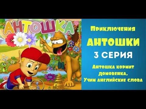 Мультик для детей Антошка 3 серия