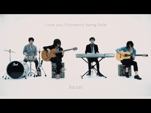 I love you Orchestra Swing Style / Squall - Official PV
