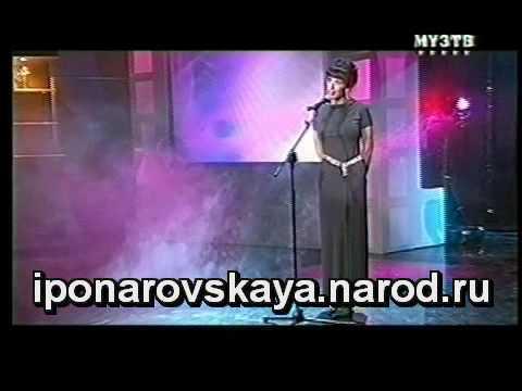 Ирина Понаровская - Спасибо за любовь 2006
