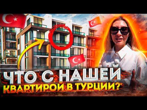 ЧТО С НАШЕЙ КВАРТИРОЙ В ТУРЦИИ? ВСЯ ПРАВДА — Стоит ЛИ ВКЛАДЫВАТЬСЯ в Новостройку в АЛАНИИ? Турция
