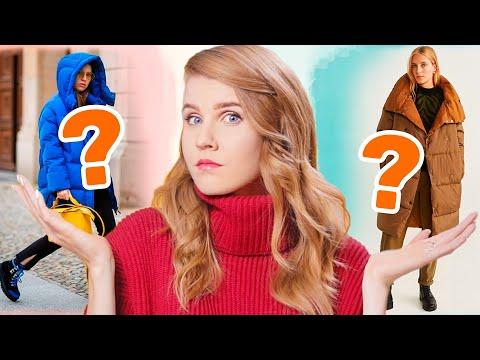 КАК НОСИТЬ ПУХОВИК? | Платья, джинсы, обувь, сумки с пуховиками | Тренды зимы 2020