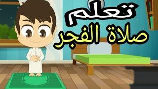 تعليم الصلاة للأطفال /صلاة الفجر     -