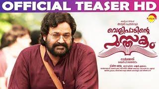 Velipadinte Pusthakam Official Teaser 2 HD | Mohanlal | Lal Jose