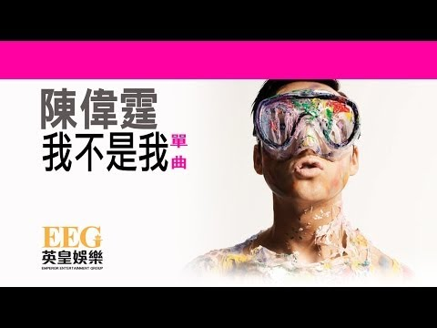 陳偉霆 William Chan《我不是我(國)》OFFICIAL官方完整版[LYRICS][HD][歌詞版][MV]