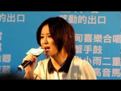 【2012 捷運出口音樂節 蘆洲站】安心亞 我可以很勇敢