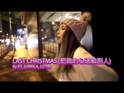 Last Christmas (把我的心送給別人) by KT, SHIMICA , DJ Yin ((( MADE IN HONG KONG 香港人製造 )))
