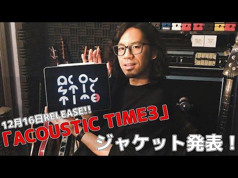 ACOUSTIC TIME 3ジャケット発表
