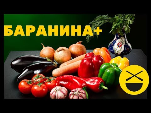 Чудеса на сковороде садж по рецепту Сталика Ханкишиева