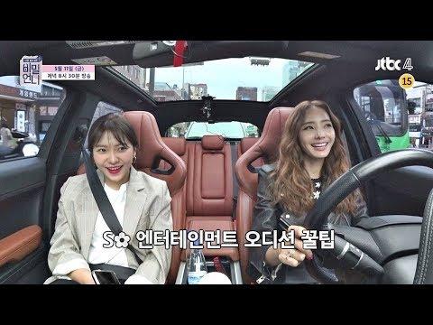 [선공개] 예리(YERI)의 아이돌 오디션 합격 팁?!! 비밀언니(secretsister) 2회
