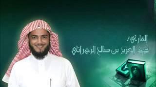 تلاوة سورة المؤمنون - عبدالعزيز الزهراني