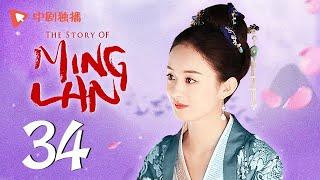 The Story Of MingLan - Episode 34 (English sub)[Zhao Liying, Feng Shaofeng, Zhu Yilong]