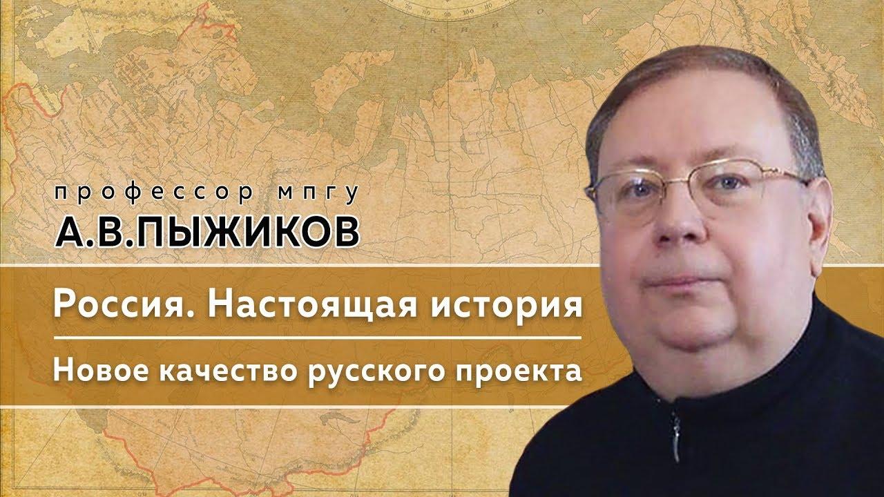 Настоящая история России. Новое качество русского проекта