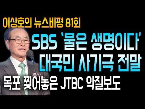SBS '물은 생명이다' 대국민 사기극 전말 / 목포 찢어놓은 JTBC 악질보도 / 1/22(화) 이상호의 뉴스비평 81회