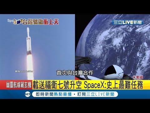 與SpaceX合作進太空!台灣福衛七號成功升空 馬斯克終極目標征服火星!|記者鍾宇皓|【國際大現場】20190626|三立新聞台