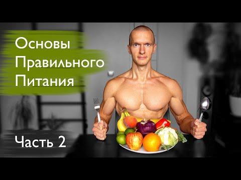 Основы правильного питания. Растительная пища #2