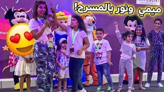 نور وميمي بالمسرح وفقرات معه الاطفال 😍