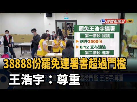 38888份罷免連署書超過門檻 王浩宇:尊重-民視新聞