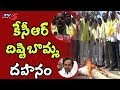 KCR effigy burnt at Sangareddy for comments against Chandrababu