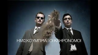 ΗΜΙΣΚΟΥΜΠΡΙΑ - ΟΙ ΚΛΗΡΟΝΟΜΟΙ [Unofficial Video]
