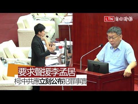 議員要求聲援李孟居 柯文哲:中共當局應立刻公布犯罪