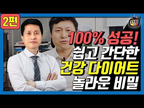 [2편] 100% 성공하는 쉽고 간단한 건강 다이어트의 놀라운 비밀 (단희TV)