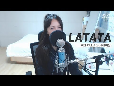(G)I-DLE┃(여자)아이들 - LATATA(라타타) COVER by 새송 SAESONG