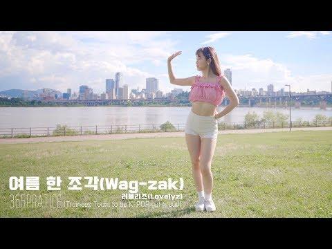 러블리즈 (Lovelyz) - 여름 한 조각 (Wag-zak)ㅣ365 Practice @뚝섬 한강 유원지(TTUKSEOM HANGANG PARK)