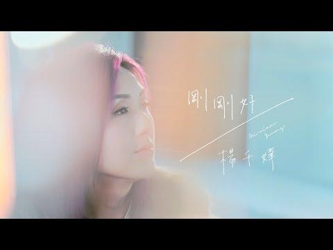 楊千嬅 Miriam Yeung - 剛剛好 MV [Official] [官方]
