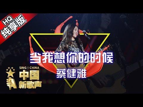 【单曲纯享版】蔡健雅《当我想你的时候》《中国新歌声》第6期 SING!CHINA EP.6 20160819 [浙江卫视官方超清1080P]