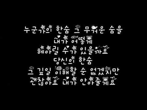 이하이 Lee HI  한숨 Breathe 가사 Lyrics