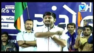 Hardik Patel Addressing Public Gathering at Mansa | Vtv News