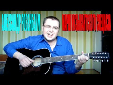 Александр Розенбаум - Марш музыкантского спецназа