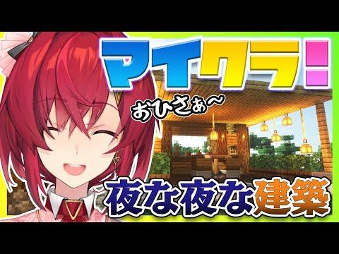 【Minecraft】夜な夜なにじ鯖にお家を建てたり、たまに機材で遊ぶ【アンジュ・カトリーナ/にじさんじ】