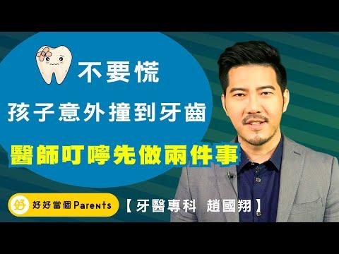 【牙醫師 趙國翔】孩子意外斷牙齒不要慌,醫師叮嚀先做兩件事 !|好好派倫思