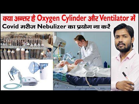 What is Liquid Oxygen   LMO   OPD   ICU   ICU Ward   OT   Oxygen Therapy   Nebulizer   Ventilator  