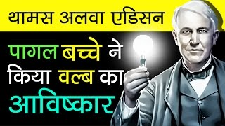 Thomas Alva Edison Biography In Hindi | Inventions Story | Motivational Videos