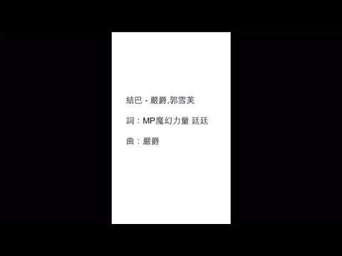 嚴爵&郭雪芙-結巴 (歌詞版)