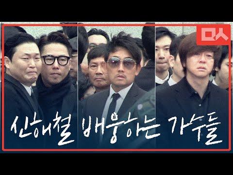 고(故) 신해철 배웅하는 가수들, 싸이 이승철 윤도현 윤종신
