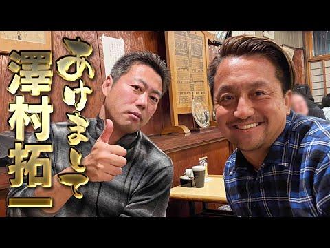 【澤村拓一&あのイケメン投手登場】2021年はお正月からエライことになってます!【今年もよろしく】【巨人】【ロッテ】【FA】